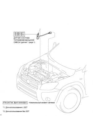 Датчик состава топливовоздушной смеси 1AZ-FE Проверка без снятия